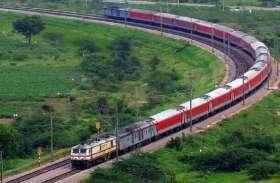 सुविधा:आज से पटरी पर आएगी ट्रेन, यात्रियों को 90 मिनट पहले आना होगा स्टेशन