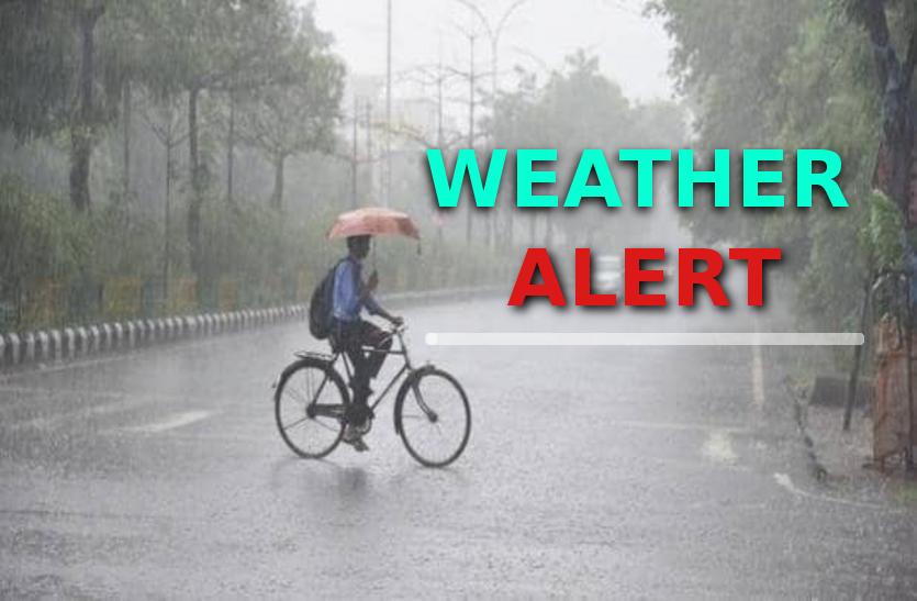 Weather Alert: छत्तीसगढ़ के इन इलाकों में आज गरज चमक के साथ बारिश की संभावना