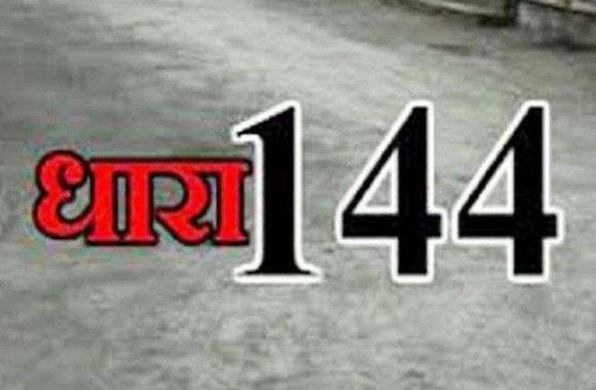धारा 144ः एडवोकेट कोर्ट में लगाएंगे पीआईएल
