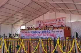 CAA  के समर्थन में हो रही भाजपा की रैली में भीड़ का इंतजार, देखें वीडियो