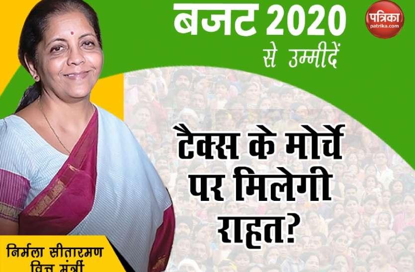 बजट 2020: निर्मला सीतारमण के दूसरे बजट से मिडिल क्लास को है इन बाताें की उम्मीद