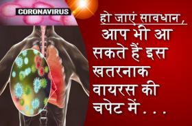 Coronavirus: हो जाएं सावधान, आप भी आ सकते हैं इस खतरनाक वायरस की चपेट में,  देखें वीडियो