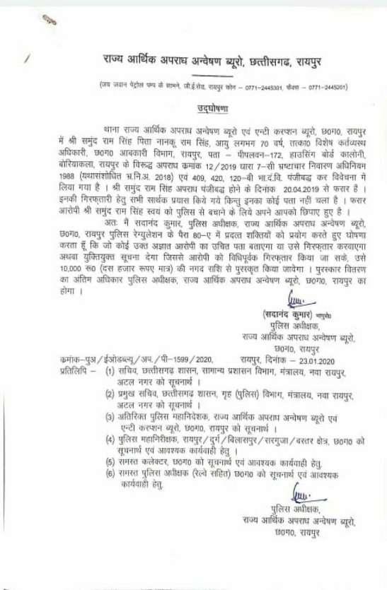 Raipur: Ten thousand reward on OSD Samudra Singh