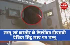 आतंकियों से जुड़े डीएसपी देविंदर सिंह से कड़ी पूछताछ, देखें वीडियो