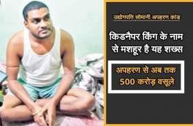 किडनैपर किंग के नाम से मशहूर है बिहार का चंदन सोनार, अपहरण से कर चुका है 500 करोड़ की वसूली