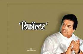 भाजपा के पूर्व मंत्री सुरेंद्र पटवा का बंगला कुर्क, पॉश इलाके में है बड़ा बंगला