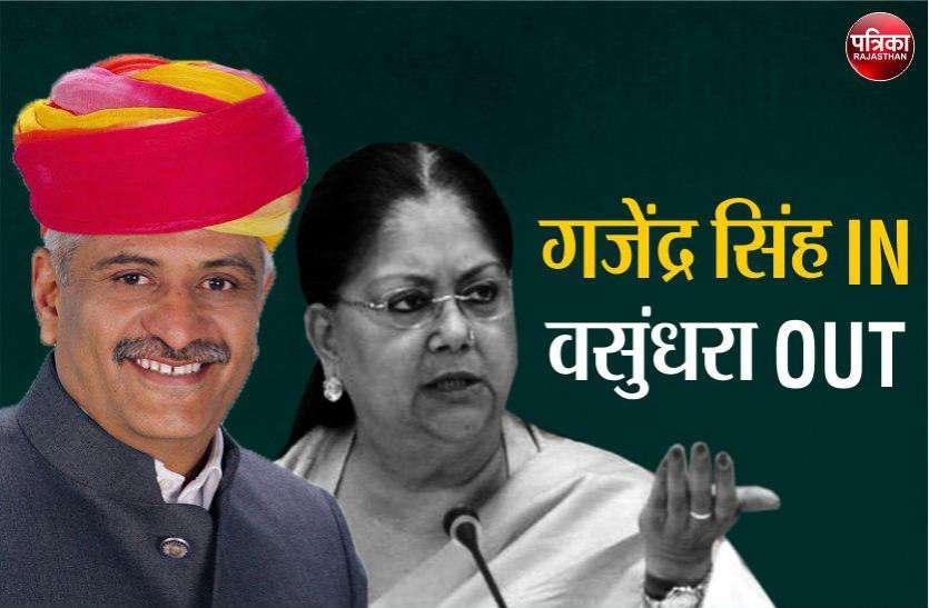 Vasundhara Raje की जगह Gajendra Singh को बनायाBJP स्टार प्रचारक,मोदी-शाह-नड्डाने ये क्या दिया सन्देश?