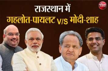 Rajasthan: 25 जनवरी को पास होगा CAA 'विरोधी' प्रस्ताव, गहलोत सरकार का होमवर्क पूरा!