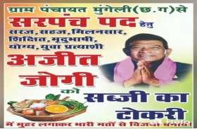 पूर्व मुख्यमंत्री अजीत जोगी लड़ेंगे सरपंच का चुनाव, पोस्टर वायरल होने के बाद मचा बवाल