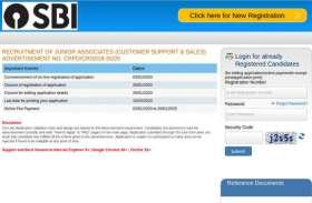 SBI Clerk Bharti 2020: जूनियर एसोसिएट भर्ती के लिए अंतिम तिथि नजदीक, जल्द करे अप्लाई
