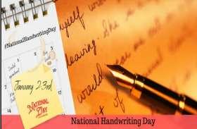 National Handwriting Day: सोशल मीडिया के युग में खत्म सा है हाथ से लिखने का रिवाज, नहीं रहे Handwriting के मायने!