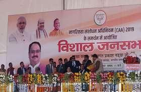 भाजपा के राष्ट्रीय अध्यक्ष जेपी नड्डा और सीएम योगी पहुंचे कोठी मीना बाजार मैदान, थोड़ी देर में करेंगे संबोधित