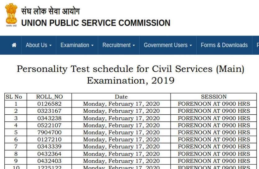UPSC Civil Services (Main) 2019 PT Schedule जारी, यहां से करें चेक