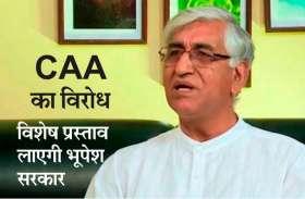 CAA का विरोध : केरल और पंजाब के बाद छत्तीसगढ़ की भूपेश सरकार प्रस्ताव पास कराने की तैयारी में