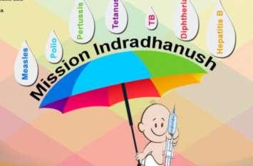 मिशन इंद्रधनुष का दूसरा चरण, बाराबंकी जिले ने हासिल किया शत-प्रतिशत लक्ष्य