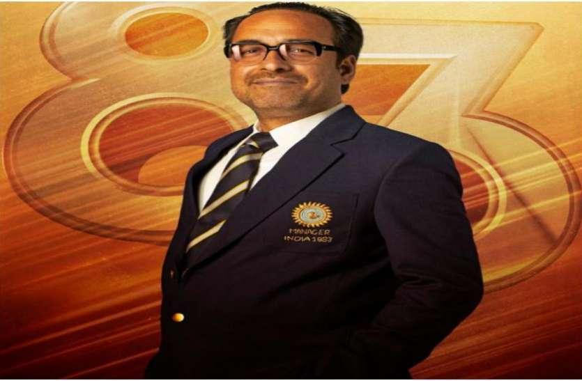 फिल्म 83 का नया पोस्टर आया सामने, पंकज त्रिपाठी बने टीम इंडिया के पूर्व मैनेजर मान सिंह