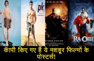 हॅालीवुड फिल्मों से कॅापी किए गए हैं इन मशहूर फिल्मों के पोस्टर्स! देखें वीडियो
