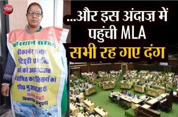 राजस्थान:बैनर ओढ़करविधानसभा पहुंच गईं BJP MLA, गहलोत सरकार सेकरने लगी ये मांग