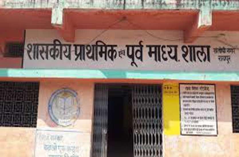 रायपुर : राज्य के सभी शैक्षिक संस्थाओं में अब हर सोमवार को प्रार्थना के बाद संविधान से जुड़े मुद्दों पर चर्चा