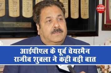 आईपीएल के पूर्व चेयरमैन ने उठाए कई सवाल, देखें वीडियो