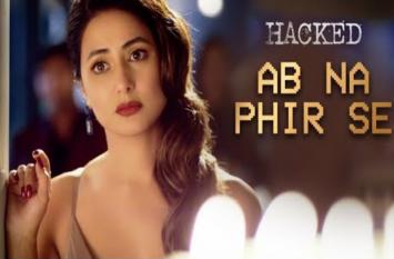 फिल्म 'हैक्ड' का न्यू सॉन्ग 'अब ना आना फिर से' यूट्यूब पर हुआ रिलीज़, हिना खान लग रही हैं बेहद खूबसूरत