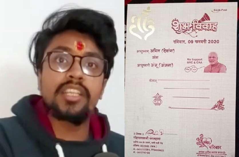 राजस्थानी दूल्हे की शादी का अनोखा कार्ड सोशल मीडिया पर वायरल, पीएम मोदी को भेजा न्योत