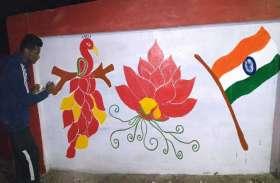 गणतंत्र दिवस पर पीटीसी ग्राउन्ड की दीवारों पर दिया स्वच्छता का संदेश