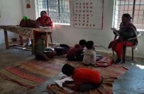 चार बच्चों को पढ़ा रहीं दो शिक्षक, स्कूूल मर्ज करने की चिट्ठी दो माह से भोपाल में अटका