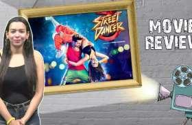 Street Dancer 3D Review: फिल्म की सबसे कमजोर कड़ी है इसकी कहानी