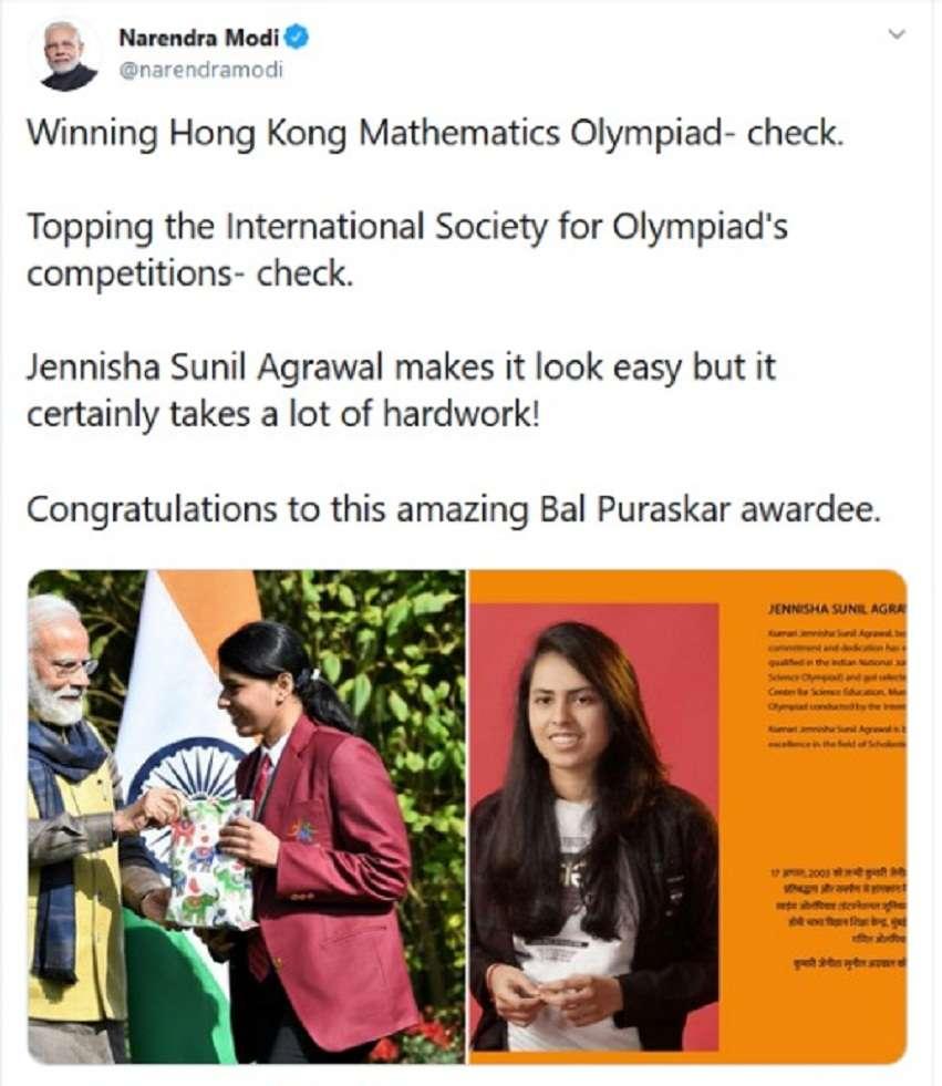 राष्ट्रीय बाल शक्ति पुरस्कार विजेता एलन स्टूडेंट्स जैनिशा व देवेश ने ने पीएम मोदी ने की मुलाकात