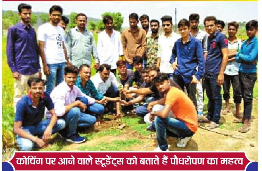 पर्यावरण बचाने के लिए पौधरोपण करने लोगों को कर रहे प्रेरित