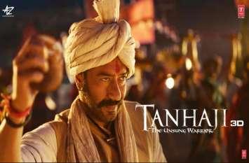 अजय देवगन की फिल्म 'तान्हाजी' का 15 वें दिन भी कायम रहा जादू, कमाए इतने करोड़ रुपए