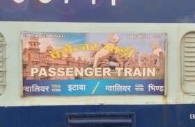 रेल विभाग ने शुरू की इटावा सफारी पार्क की ब्रांडिंग