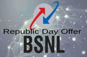 BSNL Republic Day Offer: इस प्लान में मिलेगी 436 दिनों की वैधता, हर दिन 3GB डेटा समेत मिलेगा अन्य बेनिफिट्स