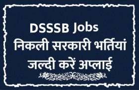 DSSSB फार्मासिस्ट, स्टोर कीपर सहित विभिन्न पदों पर आवेदन की अंतिम तिथि 6 फरवरी, जल्द करें