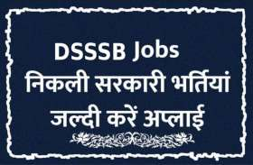 DSSSB Recruitment 2020: फार्मासिस्ट, स्टोर कीपर सहित विभिन्न पदों पर आवेदन की अंतिम तिथि 6 फरवरी, जल्द करें