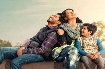 Panga Box Office Collection Day 1: कंगना की फिल्म 'पंगा' ने पहले दिन की उम्मीद से कम कमाई
