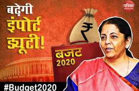 बजट 2020: अपनी कमाई बढ़ाने के लिए सरकार डालेगी आपकी जेब पर बोझ!