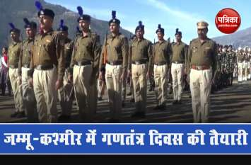 VIDEO: जम्मू-कश्मीर के डोडा में परेड का रिहर्सल