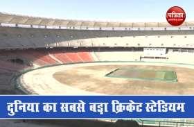 Video: गुजरात में दुनिया का सबसे बड़ा क्रिकेट स्टेडियम बनकर तैयार, मार्च में हो सकता है उद्घाटन