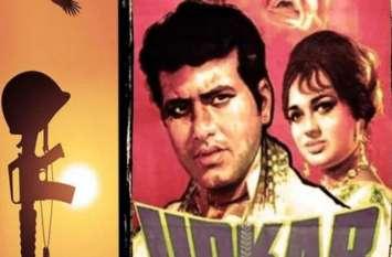 लाल बहादुर शास्त्री के कहने पर मनोज कुमार ने ट्रेन में लिखी थी इस फिल्म की कहानी, ऐसे पड़ा भारत कुमार नाम