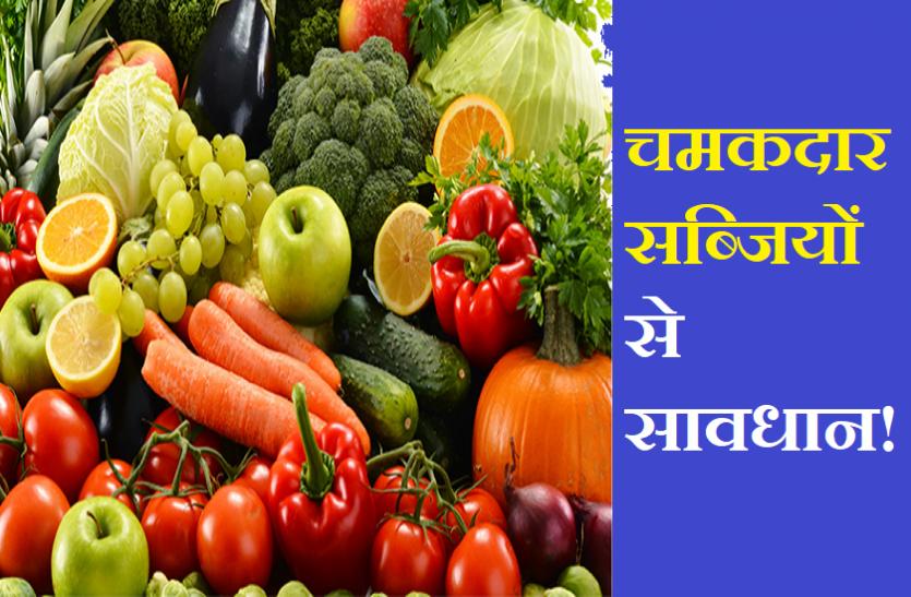 सावधान! चमकदार सब्जियों से हो सकता है 'कैंसर', जानिए कैसे बच सकते हैं इस बड़े खतरे से