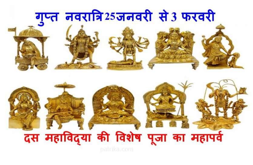 गुप्त नवरात्रि में इन दस देवियों की होती है विशेष साधना व पूजा