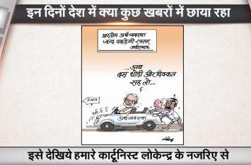 इन दिनों देश में क्या कुछ खबरों में छाया रहा,देखिए कार्टूनिस्ट लोकेन्द्र के कार्टून्स के जरिए