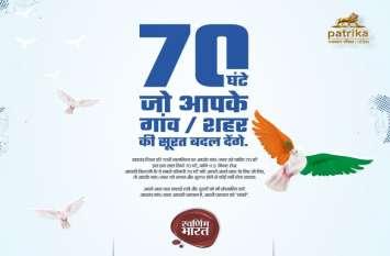पत्रिका मुहिम: आओ बनाएं स्वर्णिम भारत, अपने शहर/गांव को दें 70 घंटे