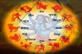 Daily Horoscope2020 : सोमवार को इस गलती को भूल से भी ना करने की करें कोशिश ,जाने किस राशि पर हैं शिव की कृपा
