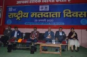 दसवां राष्ट्रीय मतदाता दिवस समारोह ठाकुर रणमत सिंह महाविद्यालय में, देखें तस्वीरों में