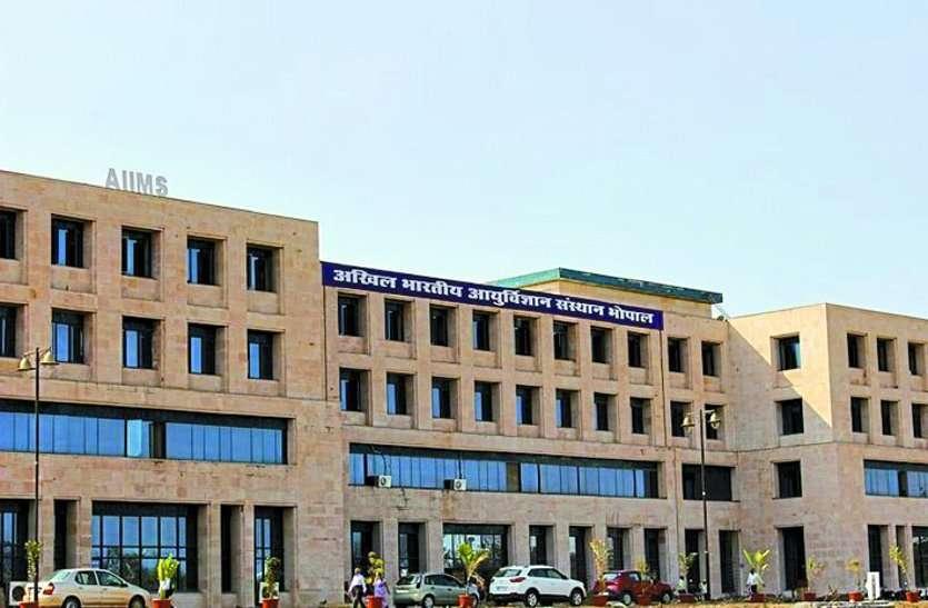 walk in interview : भोपाल एम्स में 78 पदों पर सीनियर रेजिडेंट की होनी हैं नियुक्तियां, ऐसे करें आवेदन