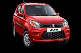 Maruti  ने लॉन्च किया bs6 वाली Alto का CNG वेरिएंट, 32 किमी का मिलेगा माइलेज
