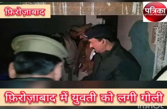 VIDEO: रिश्तेदारी में आई युवती को लगी गोली, पुलिस पहुंचने से पहले ही परिजन युवती को लेकर फरार
